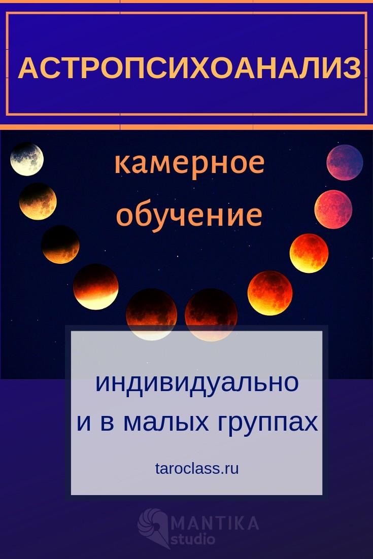 курс астропсихологии