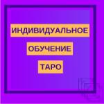Курсы по Таро и Астрологии
