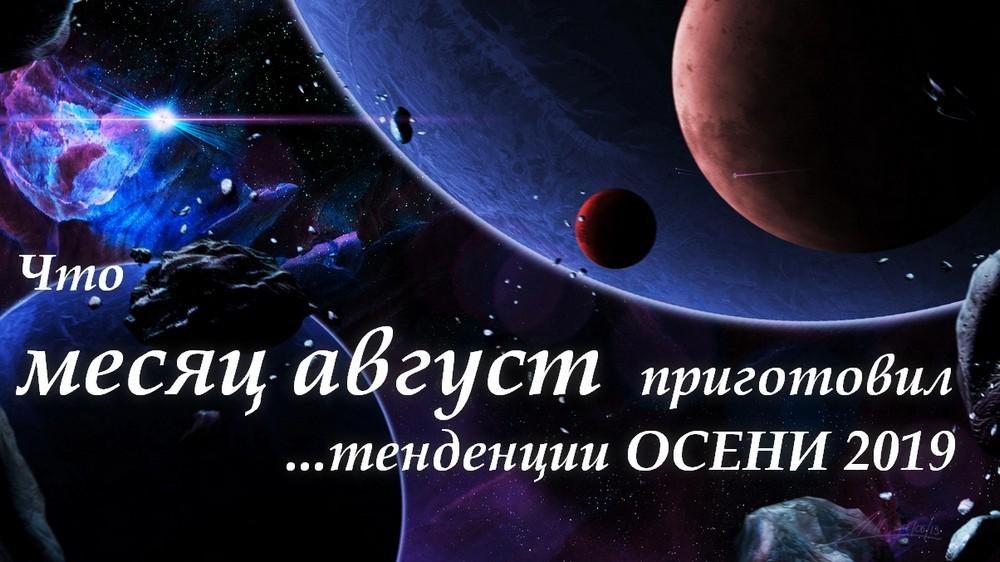 Астрологический прогноз на август 2019
