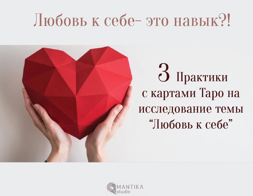 что значит полюбить себя